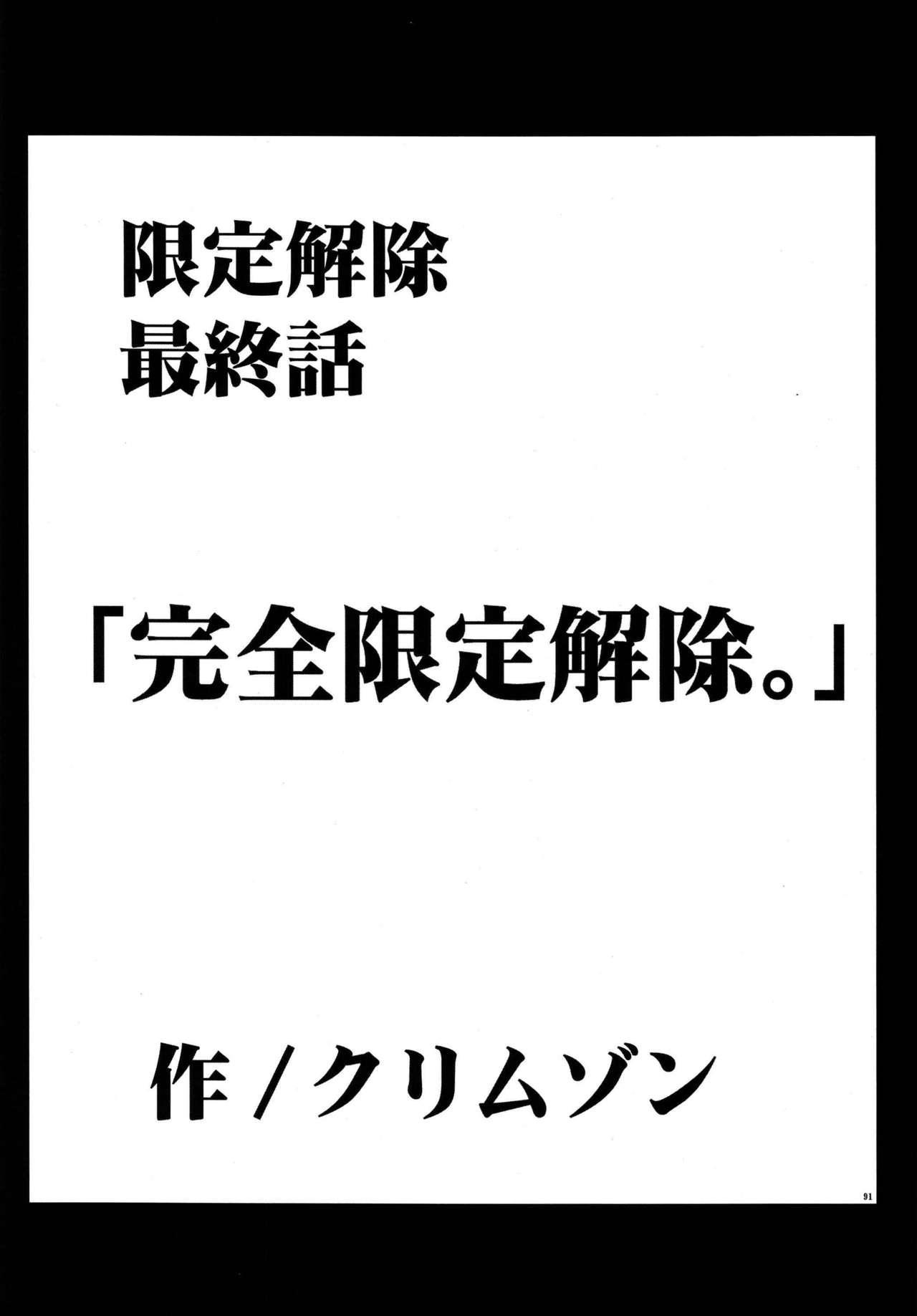 Gentei Kaijo Soushuuhen 92