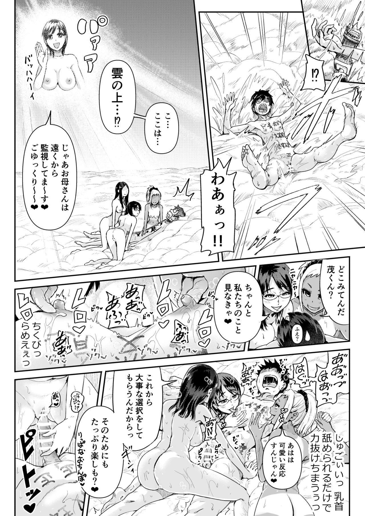 Doutei no Ore o Yuuwaku suru Ecchi na Joshi-tachi!? 12 10