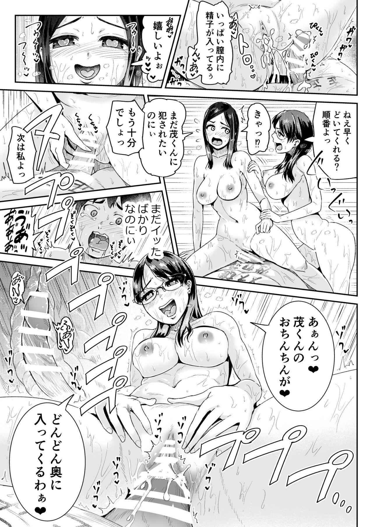 Doutei no Ore o Yuuwaku suru Ecchi na Joshi-tachi!? 12 15