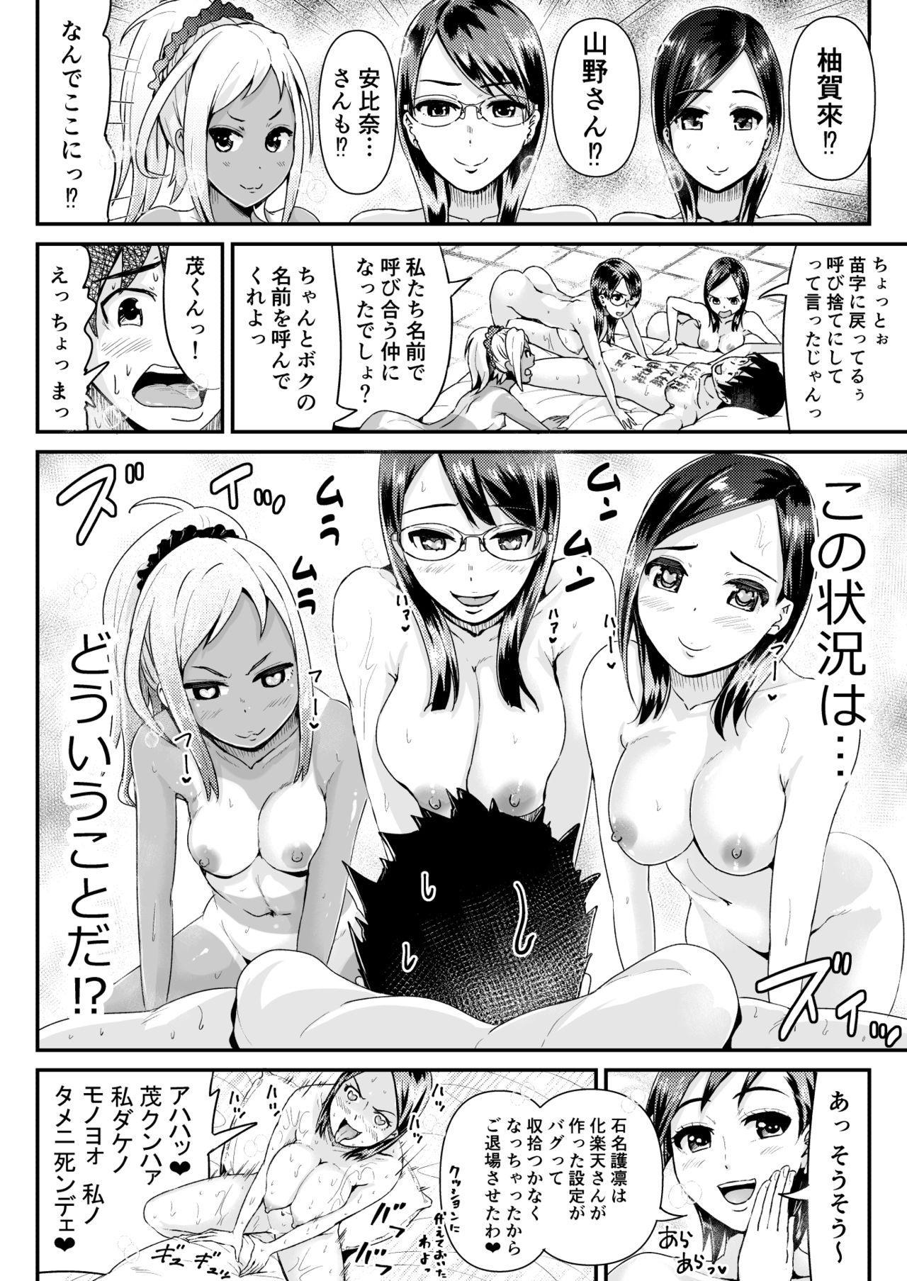 Doutei no Ore o Yuuwaku suru Ecchi na Joshi-tachi!? 12 4