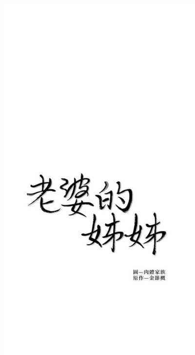老婆的姊姊 1-34 官方中文(連載中) 3