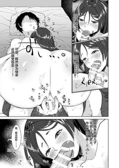 Raikou Mama to Himitsu no Kyosuu Senkou 8
