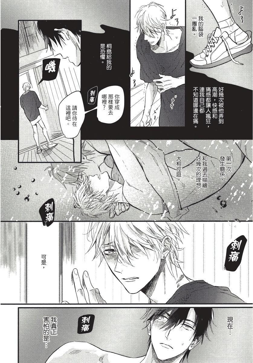 Renai Fuyuki Todoki   马虎的恋爱 Ch. 01-05 99