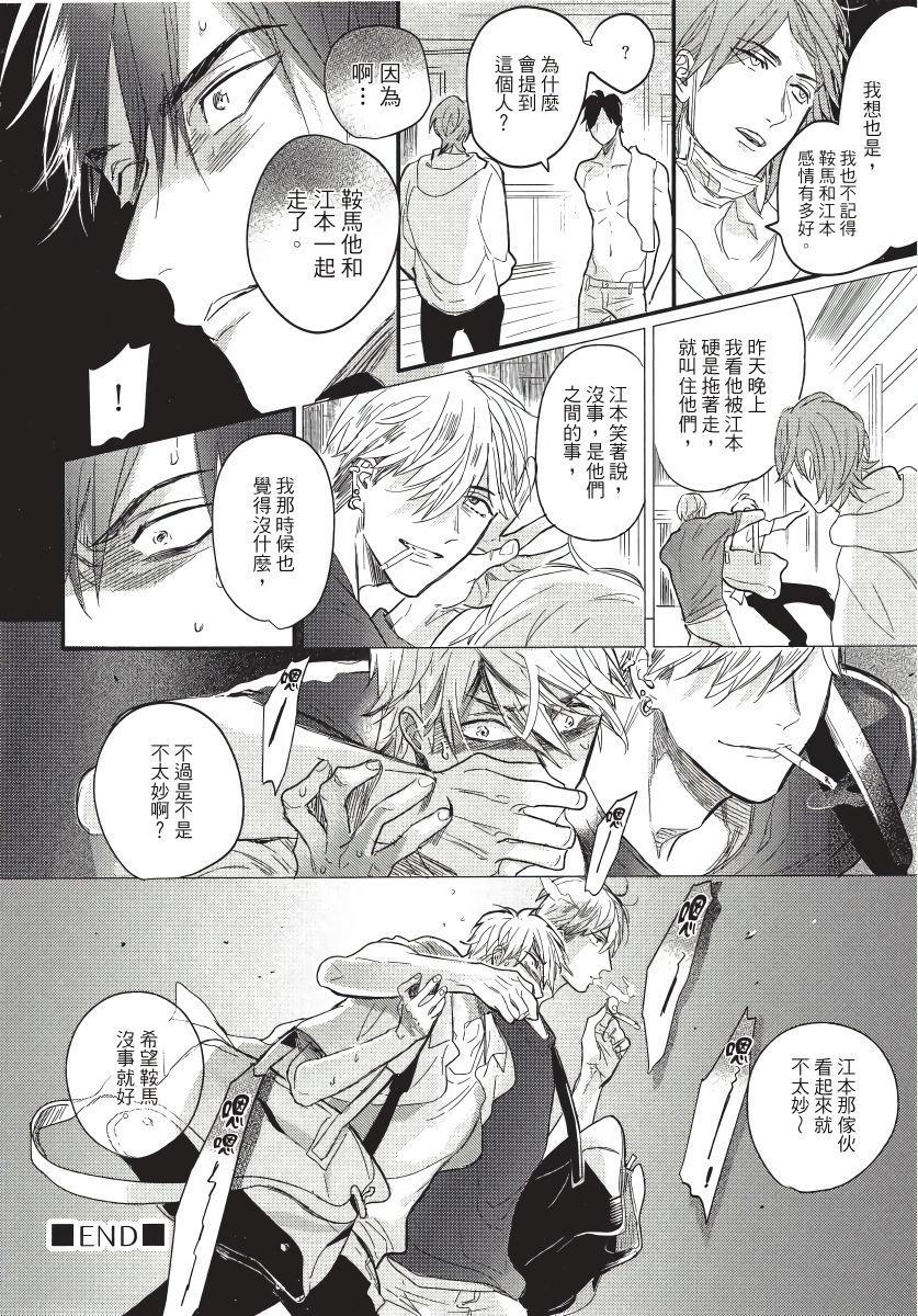 Renai Fuyuki Todoki   马虎的恋爱 Ch. 01-05 105