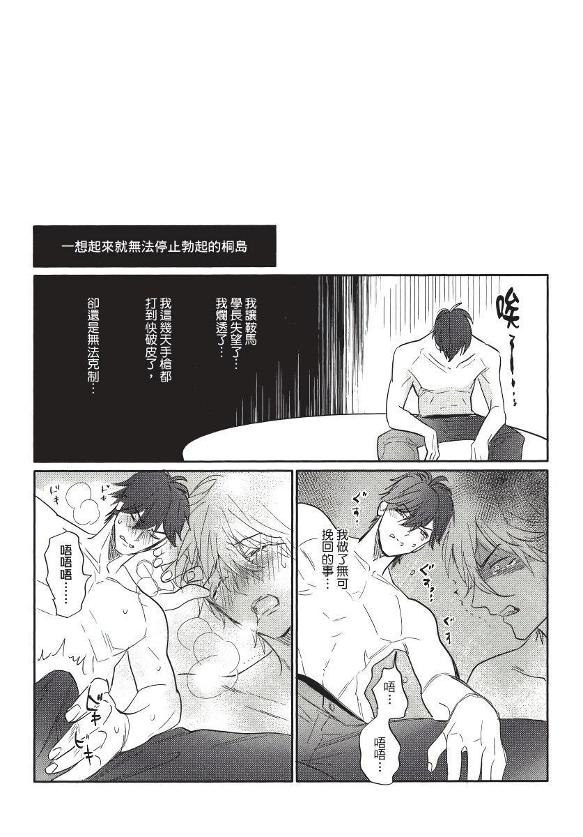Renai Fuyuki Todoki   马虎的恋爱 Ch. 01-05 106