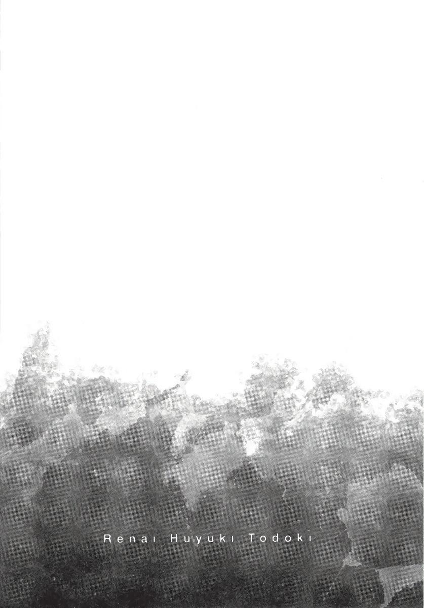 Renai Fuyuki Todoki   马虎的恋爱 Ch. 01-05 107