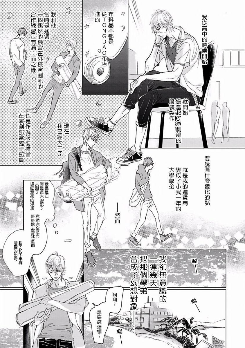 Renai Fuyuki Todoki   马虎的恋爱 Ch. 01-05 10