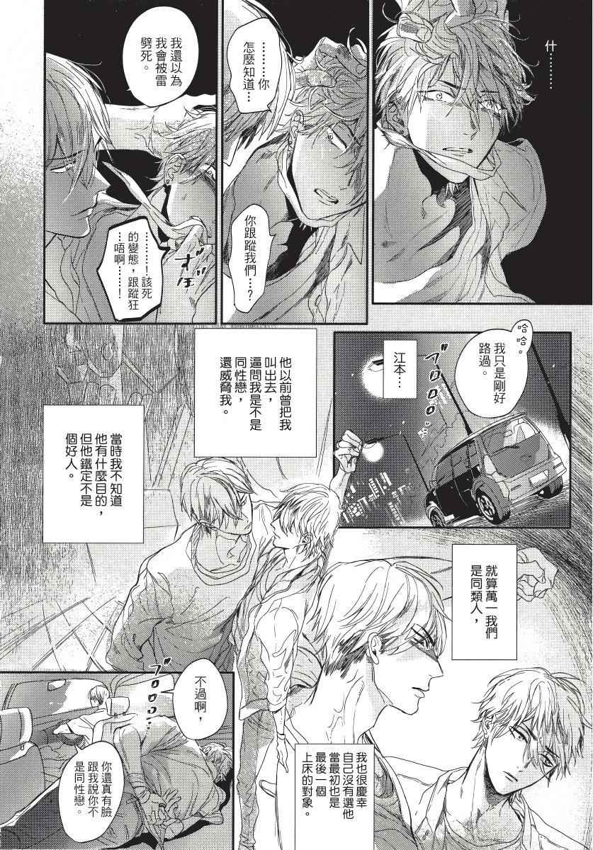 Renai Fuyuki Todoki   马虎的恋爱 Ch. 01-05 109