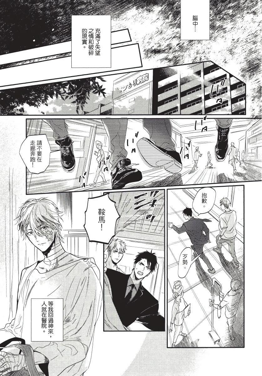 Renai Fuyuki Todoki   马虎的恋爱 Ch. 01-05 114