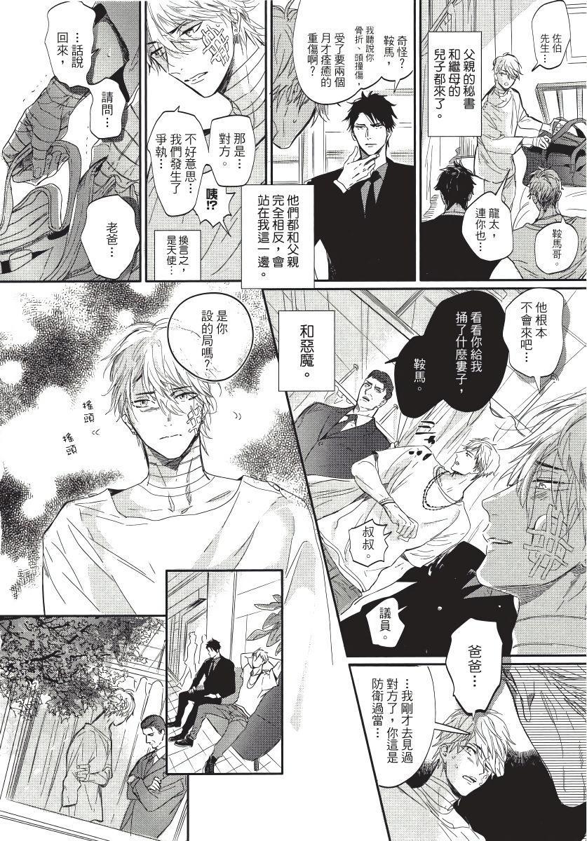 Renai Fuyuki Todoki   马虎的恋爱 Ch. 01-05 115