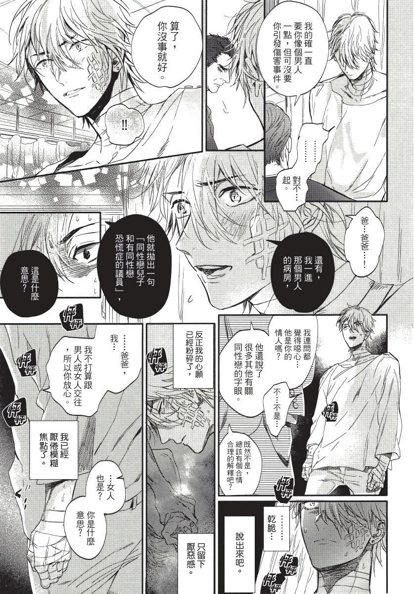 Renai Fuyuki Todoki   马虎的恋爱 Ch. 01-05 116