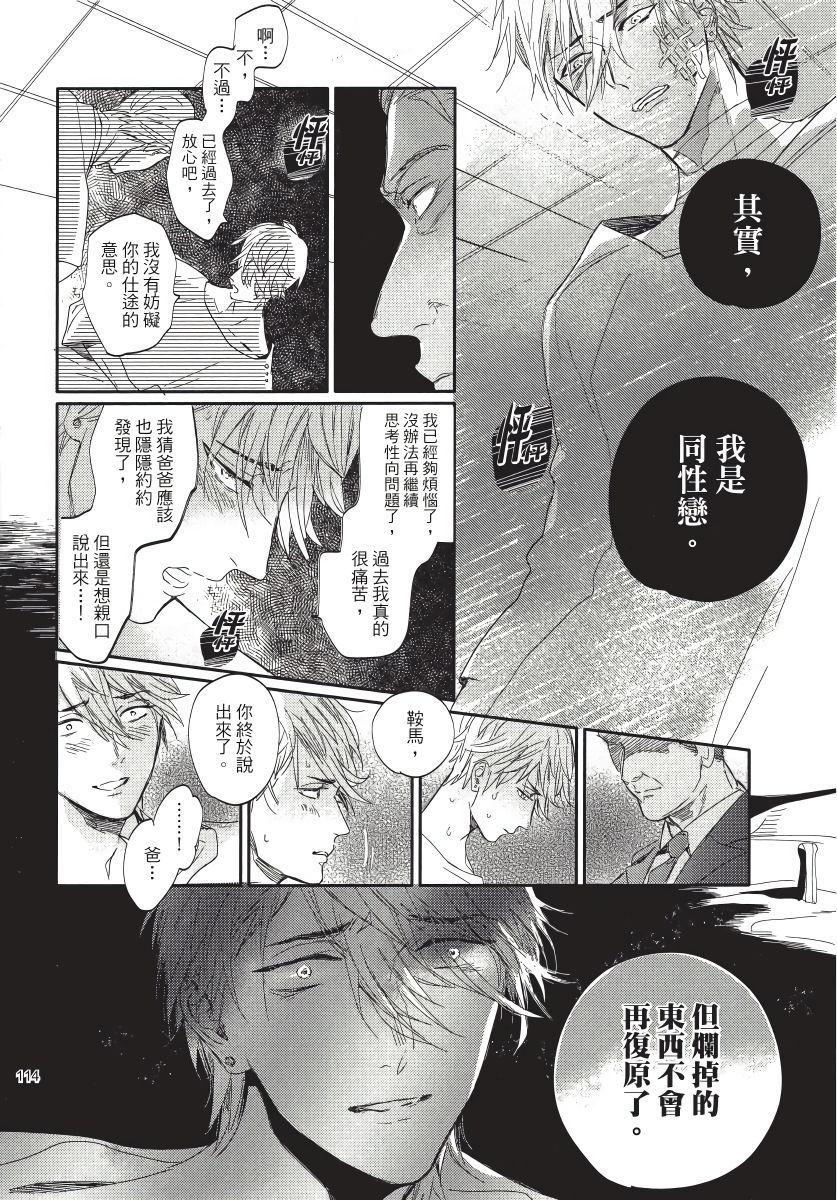 Renai Fuyuki Todoki   马虎的恋爱 Ch. 01-05 117