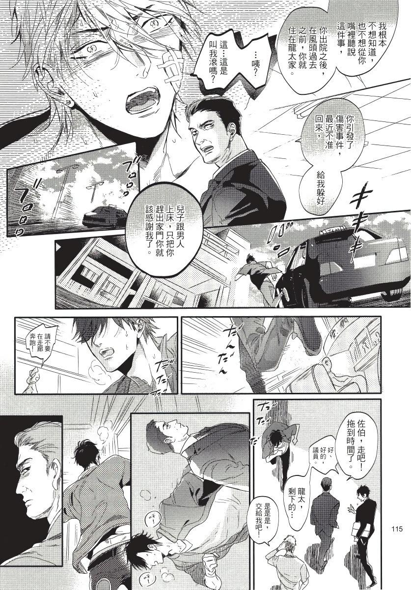 Renai Fuyuki Todoki   马虎的恋爱 Ch. 01-05 118