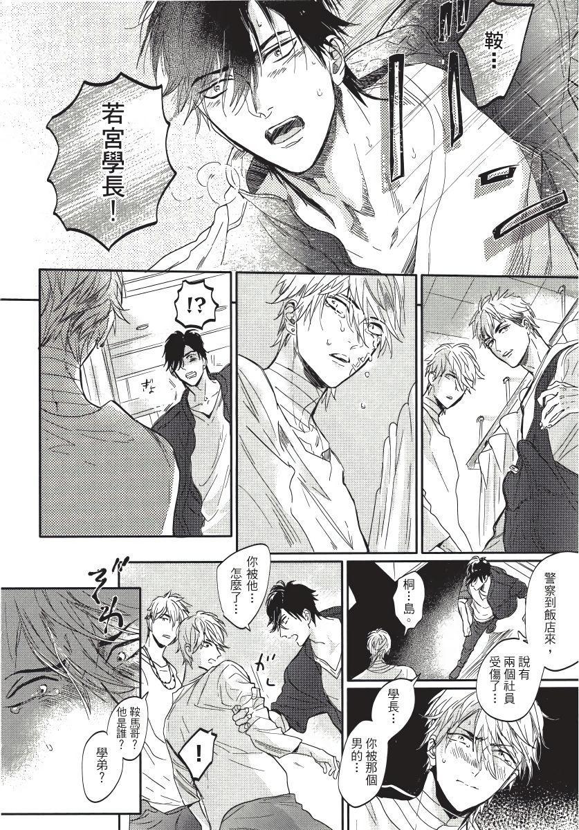 Renai Fuyuki Todoki   马虎的恋爱 Ch. 01-05 119