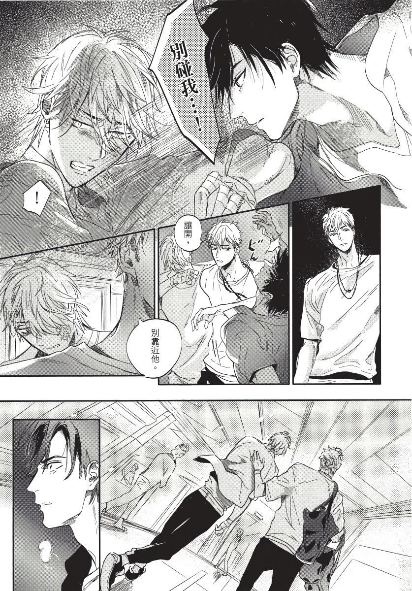 Renai Fuyuki Todoki   马虎的恋爱 Ch. 01-05 120