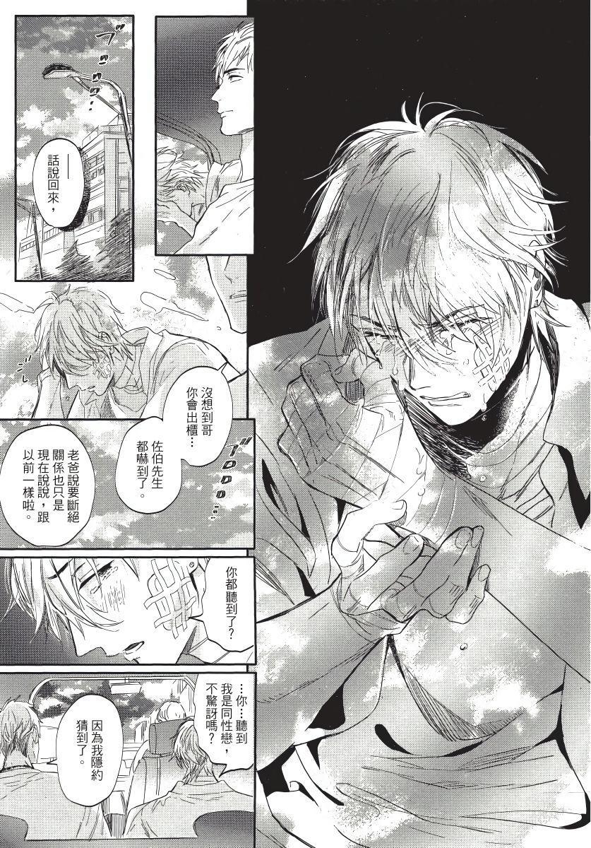 Renai Fuyuki Todoki   马虎的恋爱 Ch. 01-05 122