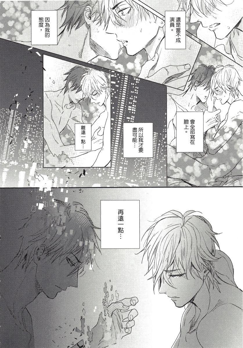 Renai Fuyuki Todoki   马虎的恋爱 Ch. 01-05 125