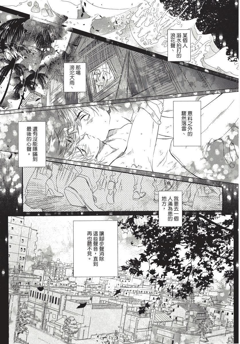 Renai Fuyuki Todoki   马虎的恋爱 Ch. 01-05 126