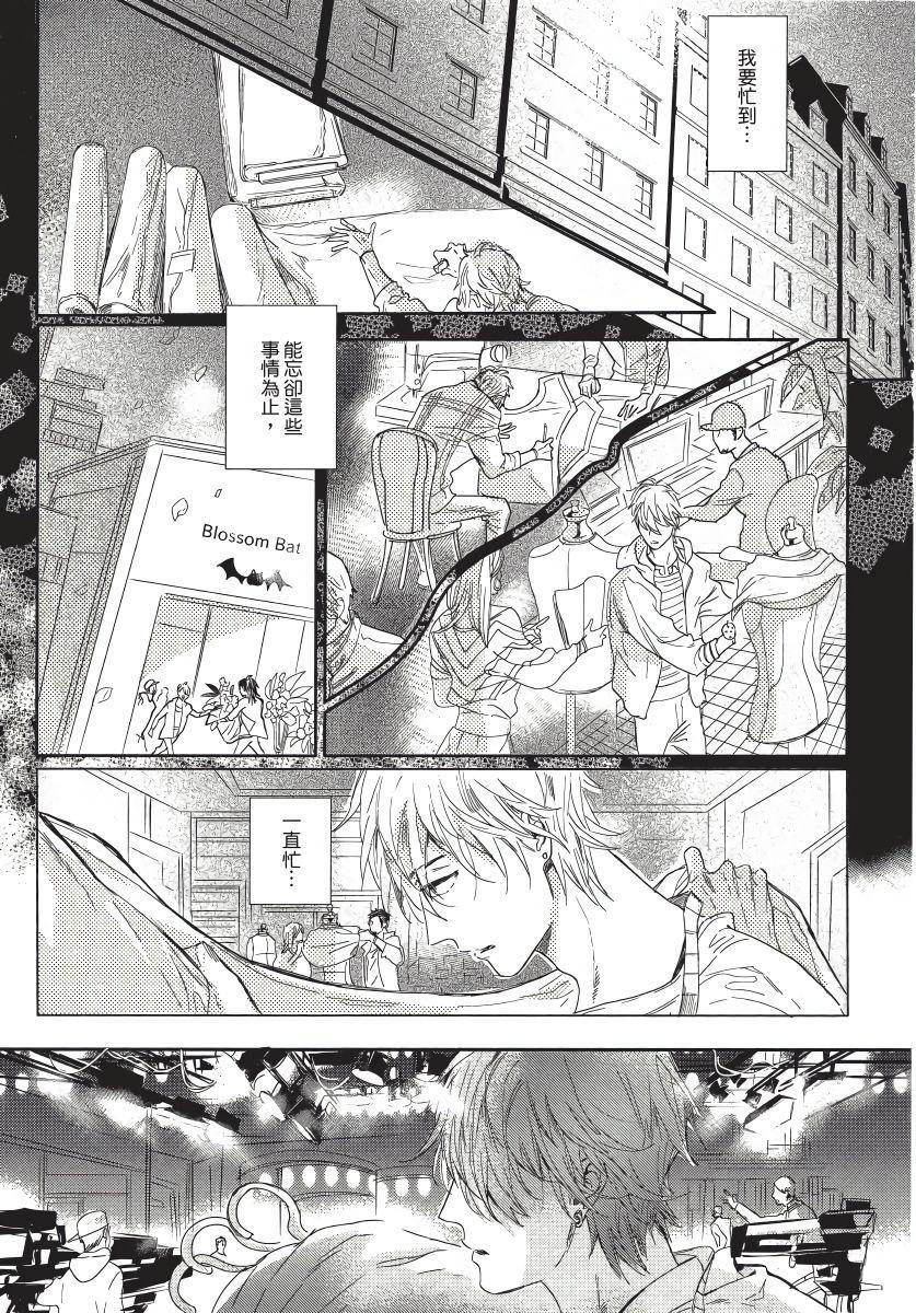 Renai Fuyuki Todoki   马虎的恋爱 Ch. 01-05 128