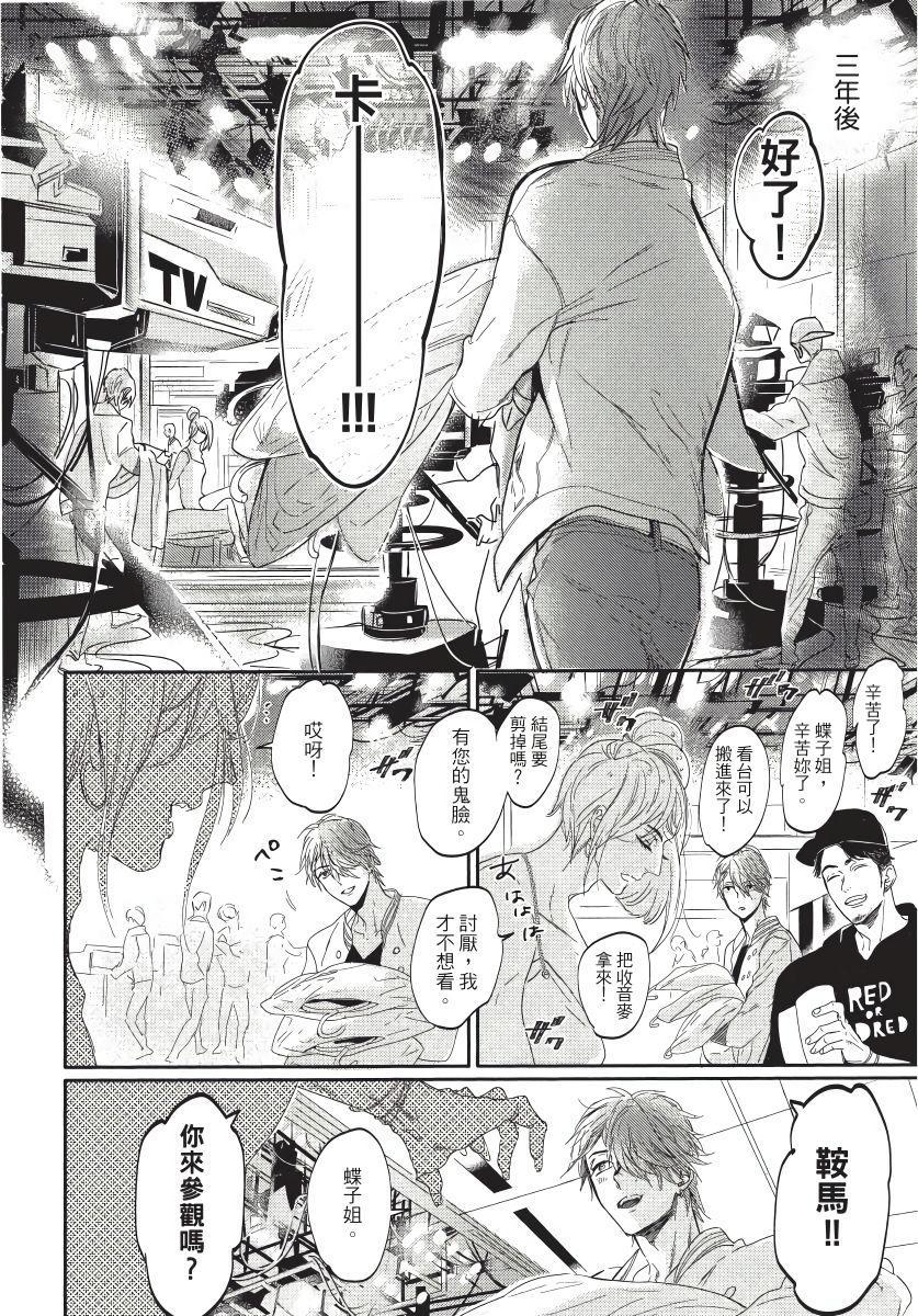 Renai Fuyuki Todoki   马虎的恋爱 Ch. 01-05 129