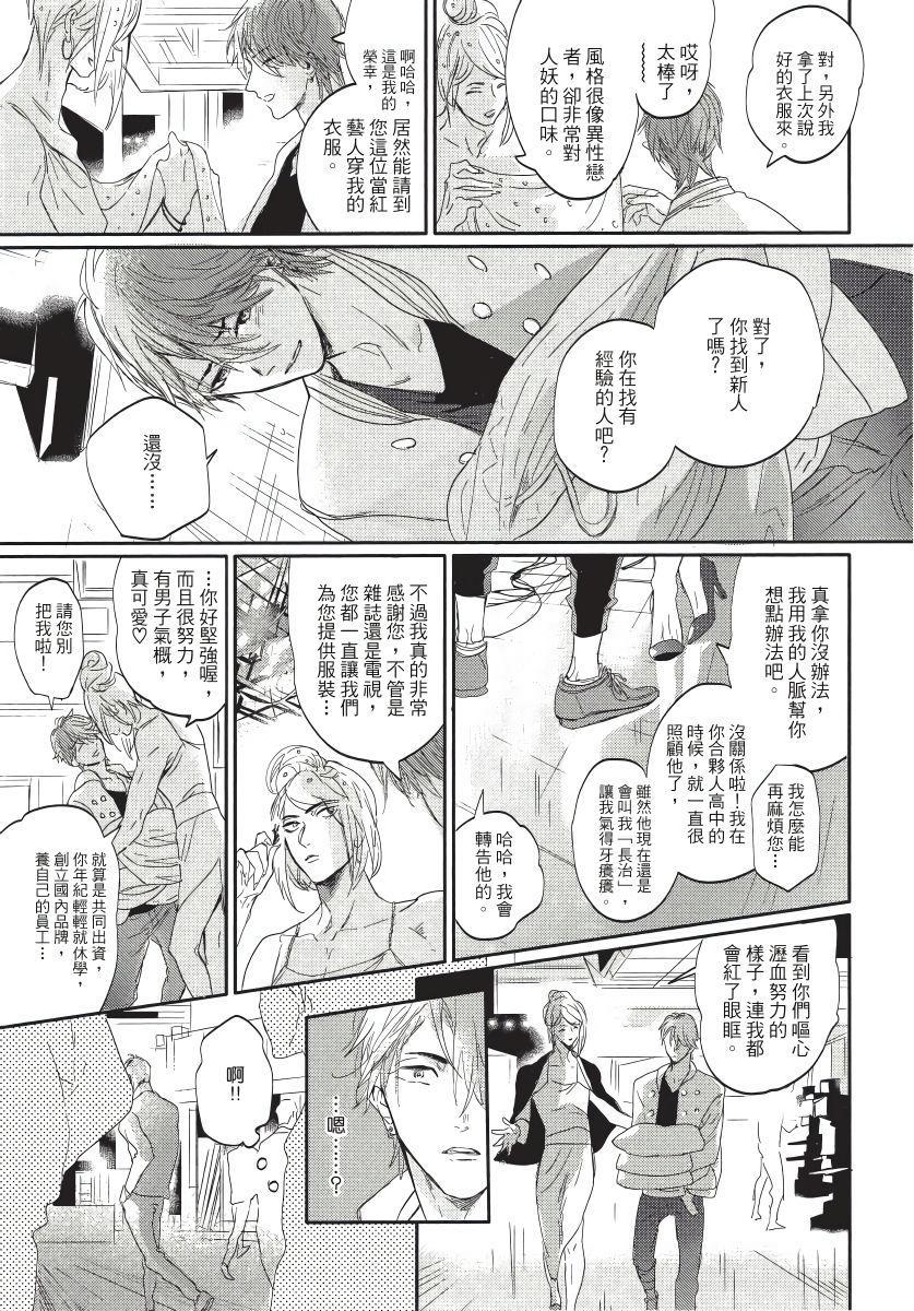 Renai Fuyuki Todoki   马虎的恋爱 Ch. 01-05 130