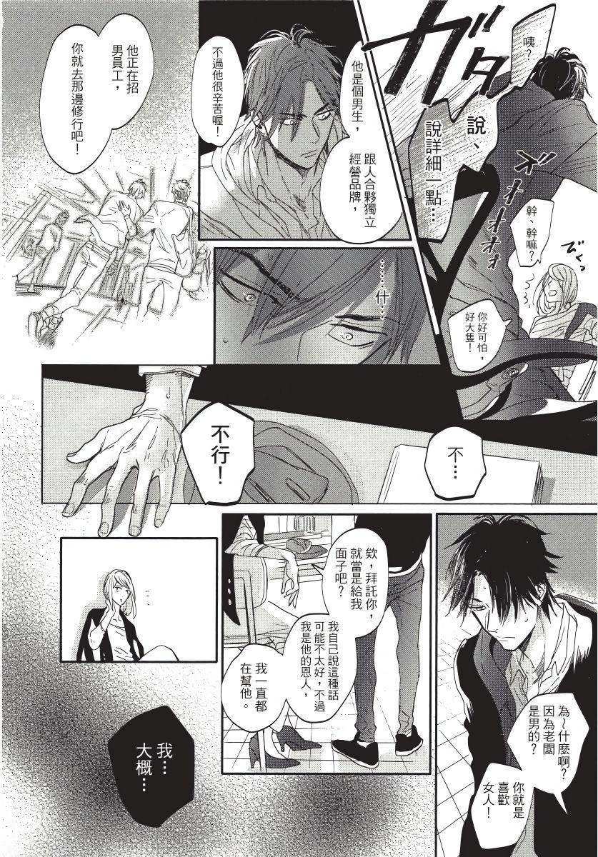 Renai Fuyuki Todoki   马虎的恋爱 Ch. 01-05 135