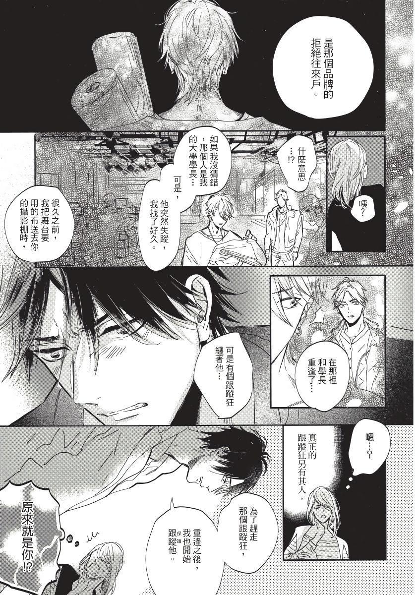 Renai Fuyuki Todoki   马虎的恋爱 Ch. 01-05 136