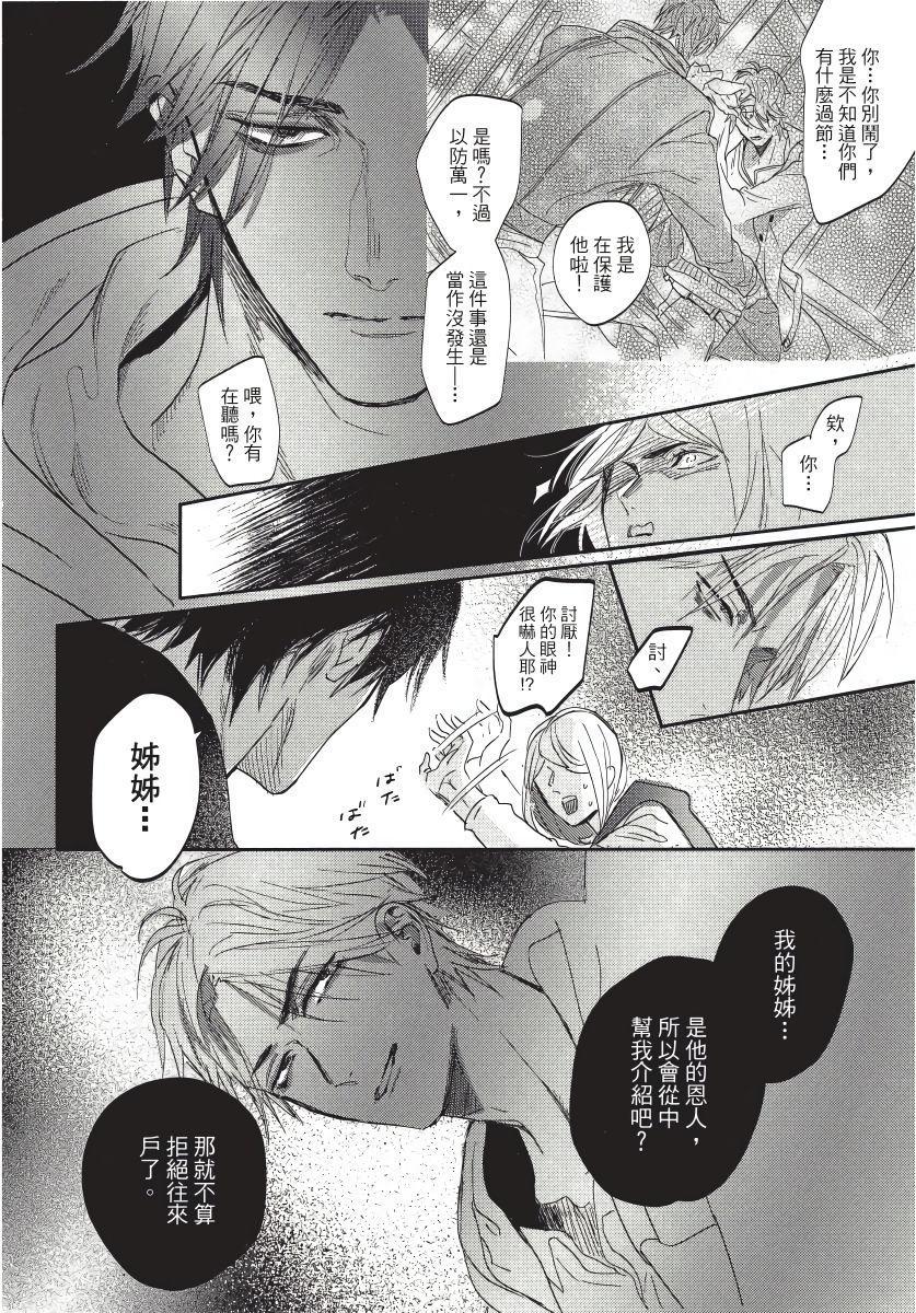 Renai Fuyuki Todoki   马虎的恋爱 Ch. 01-05 137