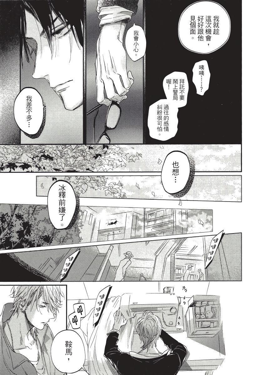 Renai Fuyuki Todoki   马虎的恋爱 Ch. 01-05 138