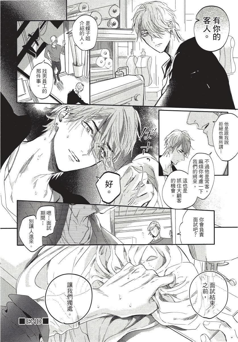 Renai Fuyuki Todoki   马虎的恋爱 Ch. 01-05 139