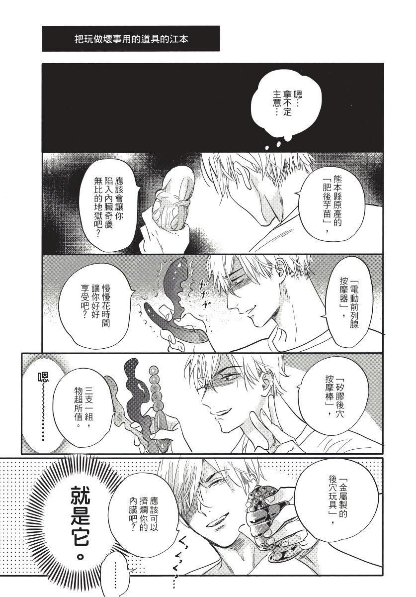 Renai Fuyuki Todoki   马虎的恋爱 Ch. 01-05 140