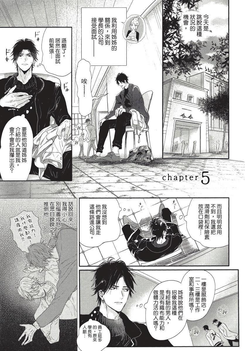 Renai Fuyuki Todoki   马虎的恋爱 Ch. 01-05 144