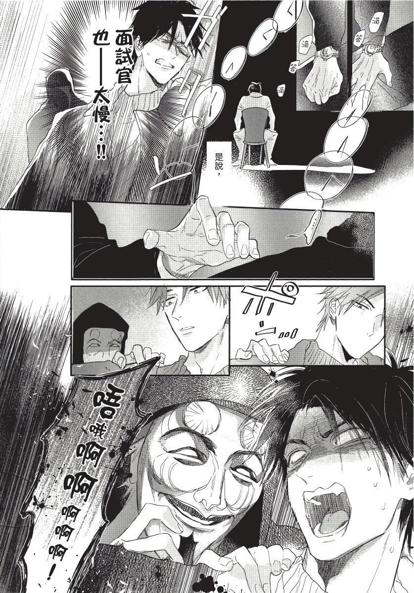 Renai Fuyuki Todoki   马虎的恋爱 Ch. 01-05 145