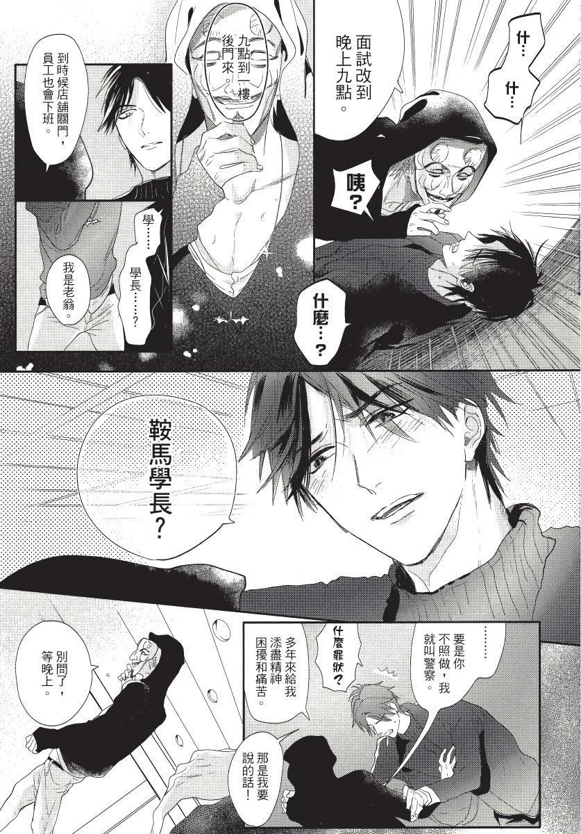 Renai Fuyuki Todoki   马虎的恋爱 Ch. 01-05 146
