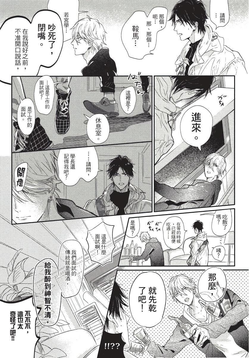Renai Fuyuki Todoki   马虎的恋爱 Ch. 01-05 148