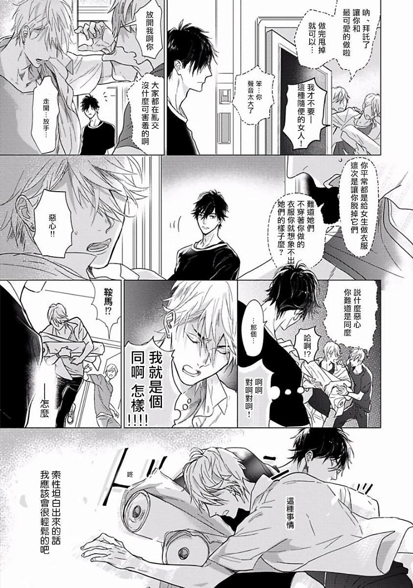 Renai Fuyuki Todoki   马虎的恋爱 Ch. 01-05 14