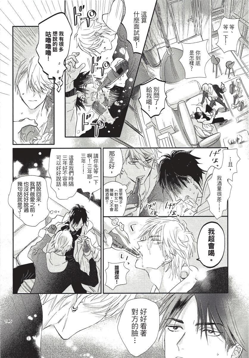 Renai Fuyuki Todoki   马虎的恋爱 Ch. 01-05 149