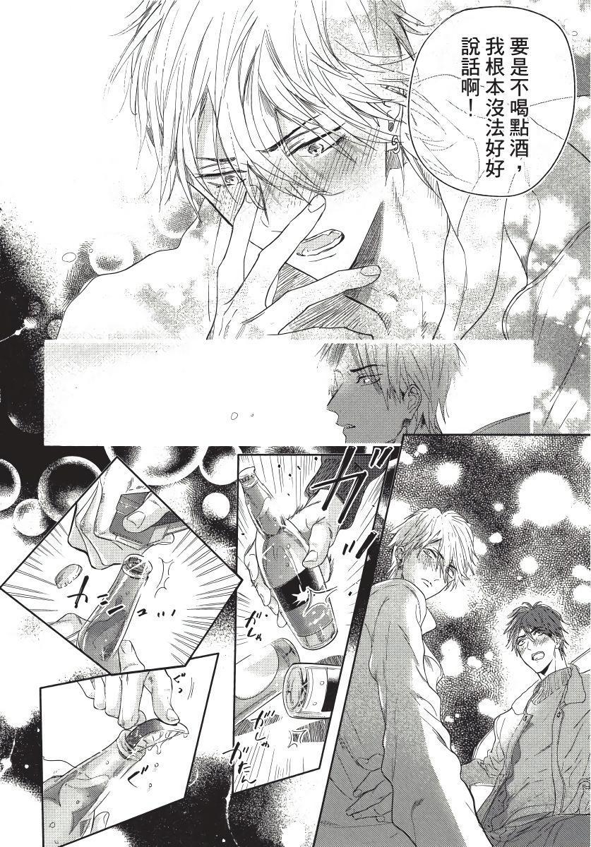 Renai Fuyuki Todoki   马虎的恋爱 Ch. 01-05 151