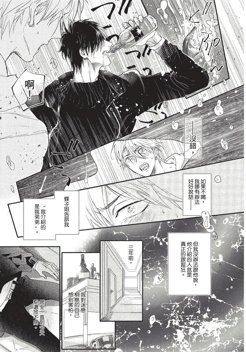Renai Fuyuki Todoki   马虎的恋爱 Ch. 01-05 152
