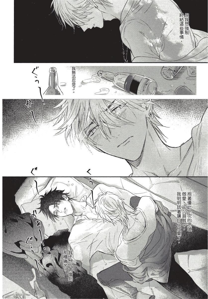 Renai Fuyuki Todoki   马虎的恋爱 Ch. 01-05 153