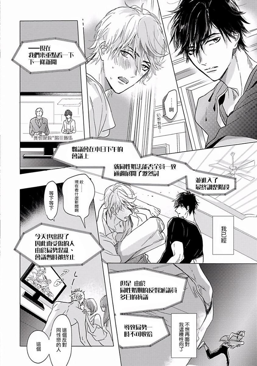 Renai Fuyuki Todoki   马虎的恋爱 Ch. 01-05 15