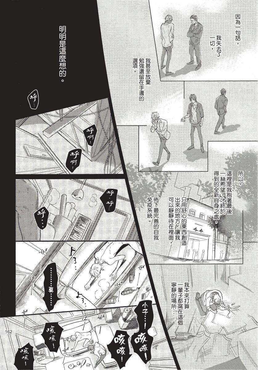 Renai Fuyuki Todoki   马虎的恋爱 Ch. 01-05 165