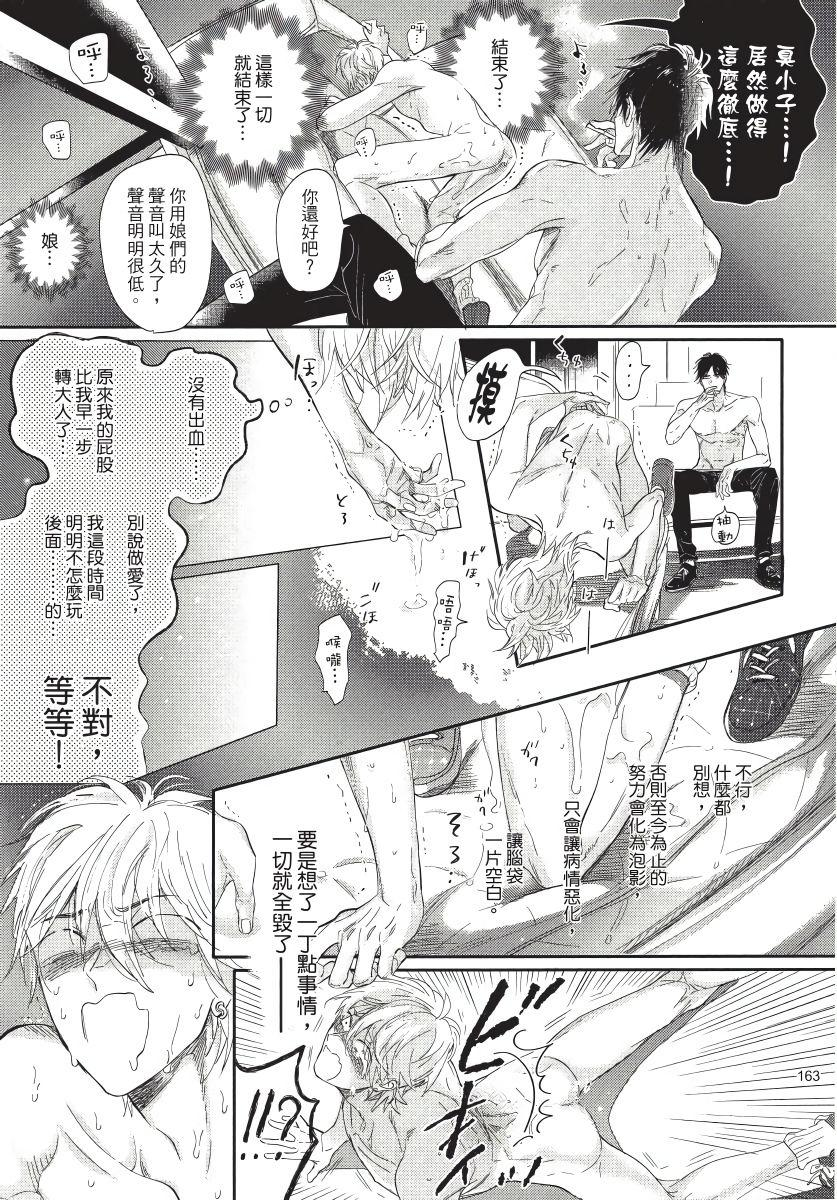 Renai Fuyuki Todoki   马虎的恋爱 Ch. 01-05 166