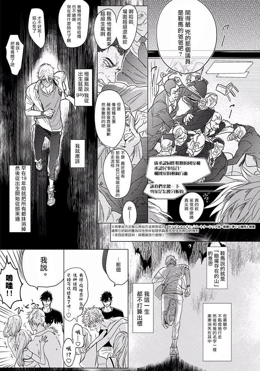 Renai Fuyuki Todoki   马虎的恋爱 Ch. 01-05 16