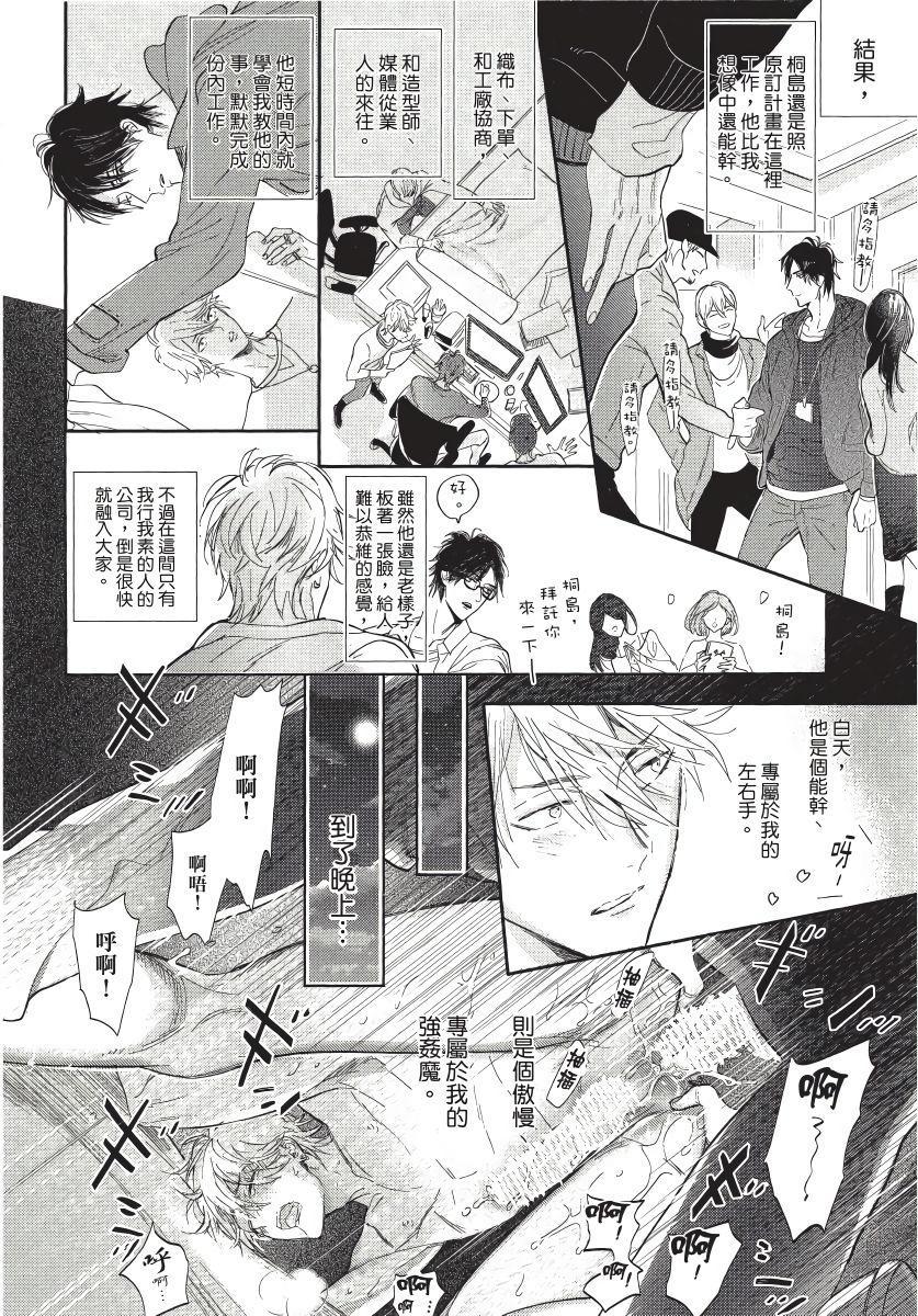 Renai Fuyuki Todoki   马虎的恋爱 Ch. 01-05 169