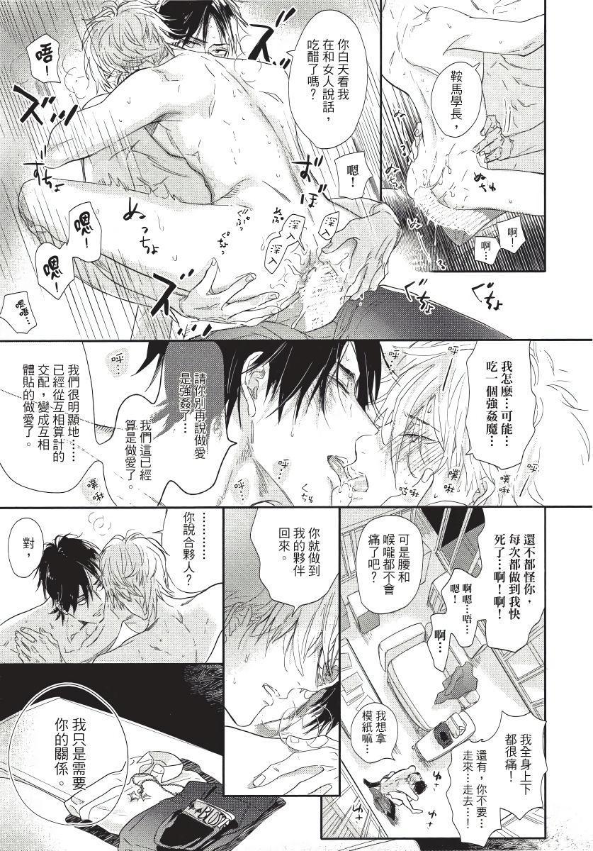 Renai Fuyuki Todoki   马虎的恋爱 Ch. 01-05 170