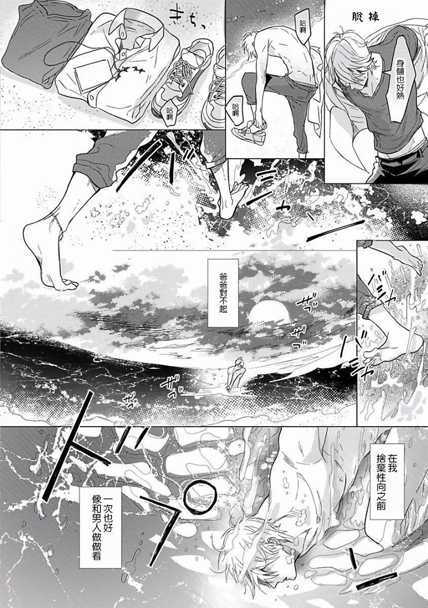 Renai Fuyuki Todoki   马虎的恋爱 Ch. 01-05 19