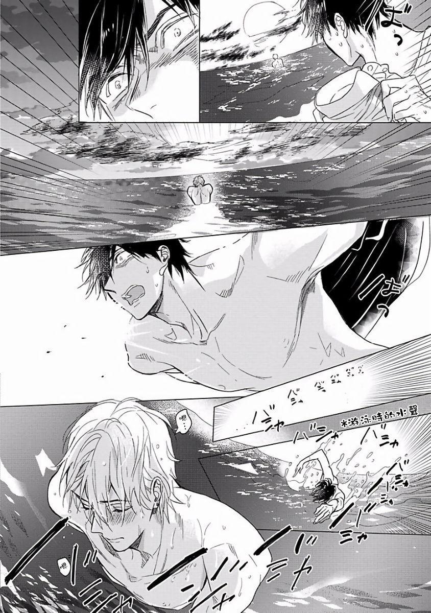 Renai Fuyuki Todoki   马虎的恋爱 Ch. 01-05 23