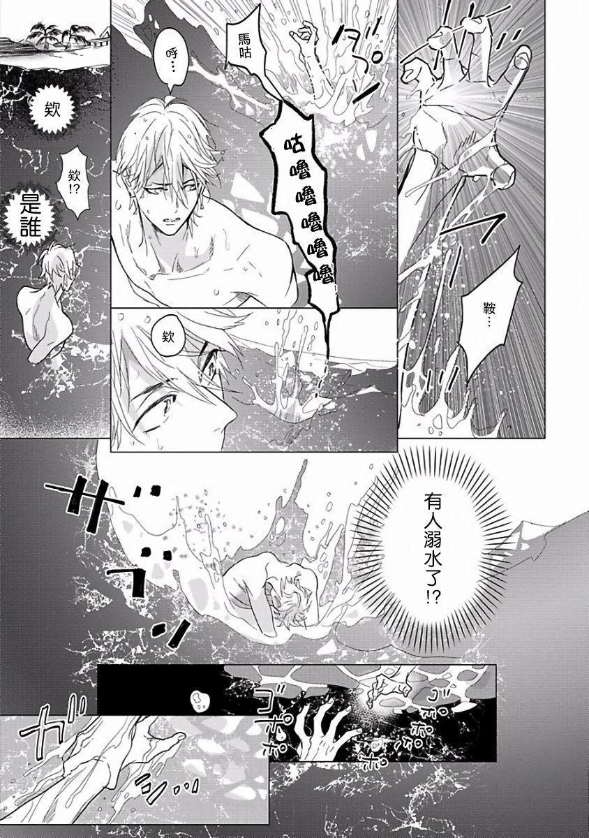 Renai Fuyuki Todoki   马虎的恋爱 Ch. 01-05 24
