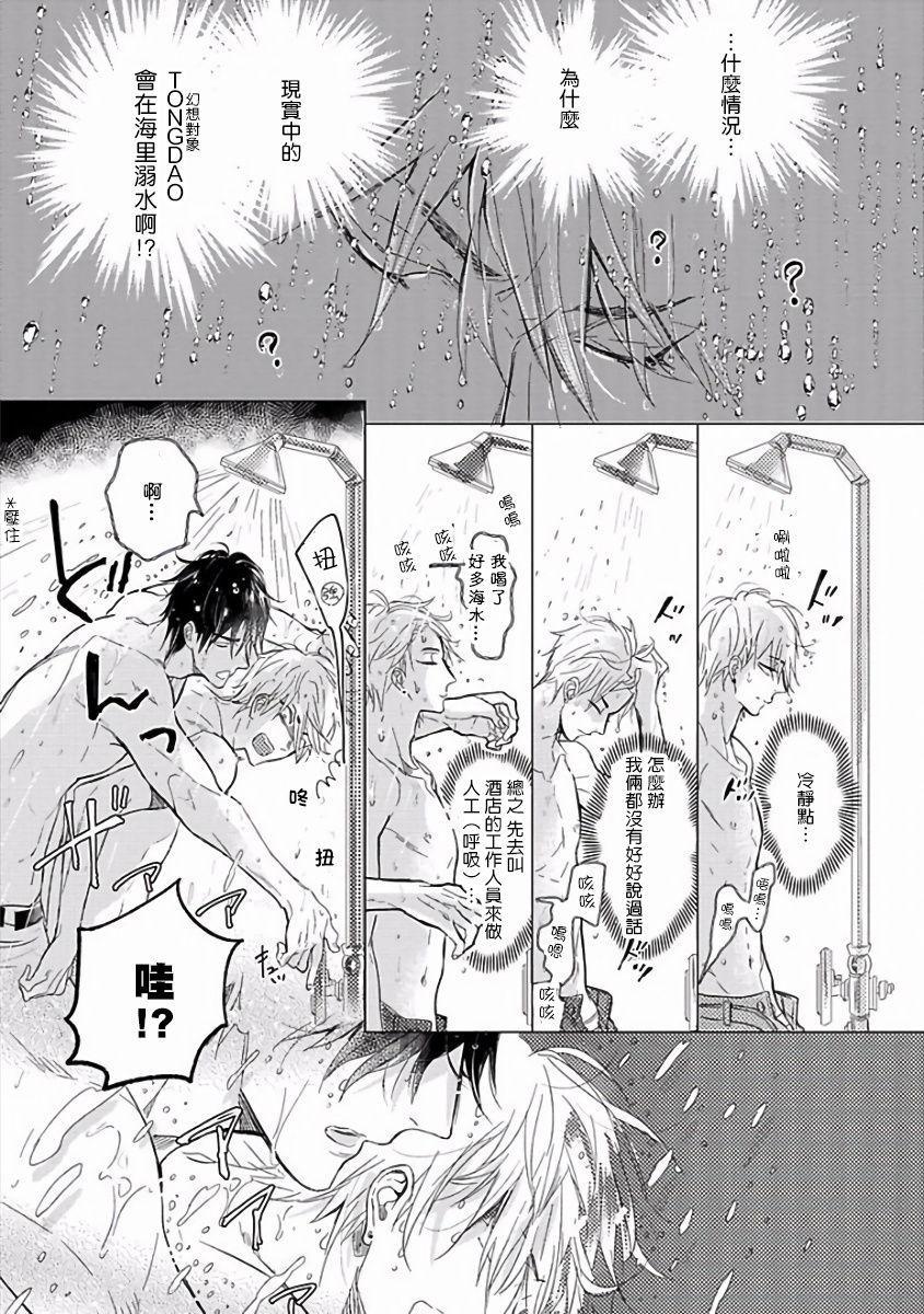 Renai Fuyuki Todoki   马虎的恋爱 Ch. 01-05 26